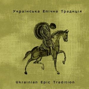 ukranska-epchna-traditsya_813167