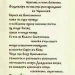 """""""Слово о полку…"""""""