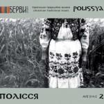 POLISSIA_2